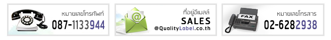 QualityLabel.co.th